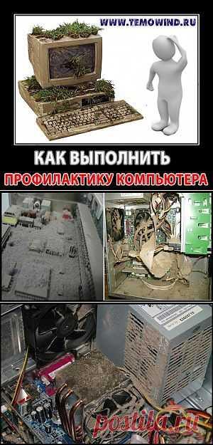 как почистить компьютер   Блог Дмитрия Валиахметова   Компьютер для чайников