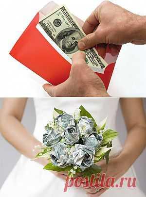 Как подарить на свадьбу деньги. Шуточные советы