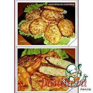 Котлеты из кабачков - кулинарный рецепт