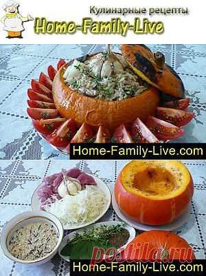 Фаршированная тыква - Кулинарные рецепты | Кулинарные рецепты