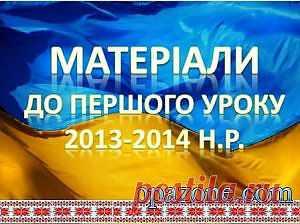 Матеріали до першого уроку в 2013-2014 н.р