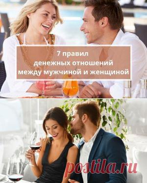 7 правил денег в отношениях мужчины и женщины | Психология