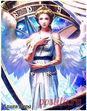 Сила Энергии Воды  Родные мои, я есмь Архея Вера, я есмь милосердие и сострадание, я есмь Свет и Любовь Бога. Родные мои, сегодня я хотела бы напомнить вам о силе энергии воды. Энергия воды — это чудесная Божественная …