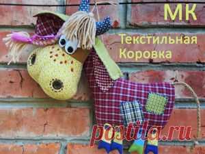 Мастер-класс : Шьем текстильную Коровку |