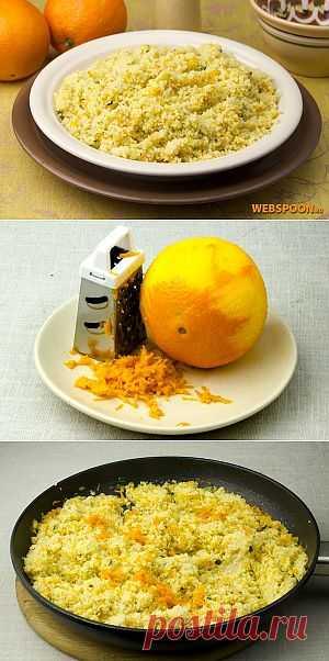 Очень интересный рецепт кус-куса с морковью и цедрой апельсина! Интересно какой он на вкус?