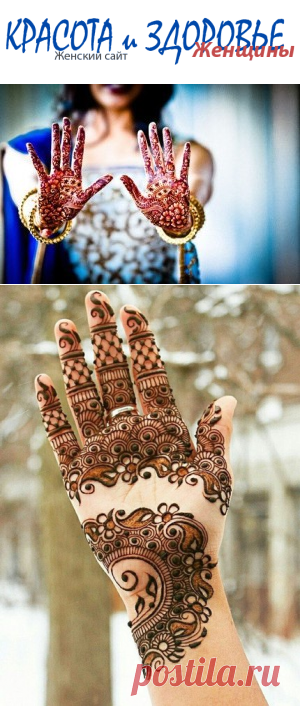 #Мехенди — как рисовать хной на руках Искусство татуировки насчитывает в своей истории уже очень много столетий, сегодня многие украшают свое тело интересными рисунками и орнаментами, этому давно никто не удивляется.