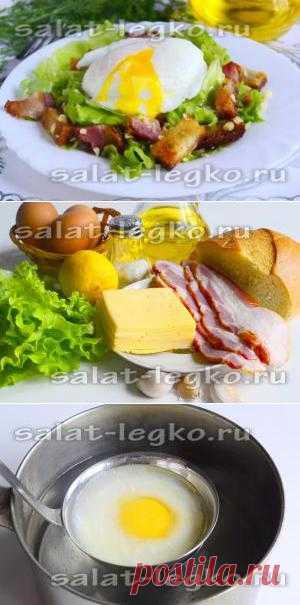 Теплый салат с беконом, пармезаном и яйцом-пашот