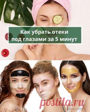 Как убрать отеки под глазами за 5 минут | Психология