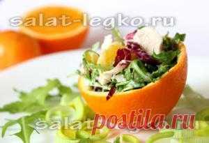 Салат с курицей в апельсине. Рецепт при нажатии на фото.