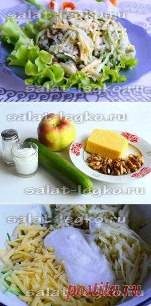 Салат с яблоком и сыром «Освежающий»