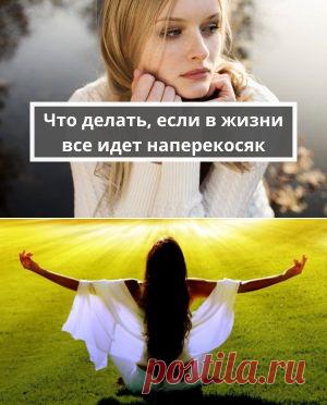 Что делать, если кажется, что в жизни все идет наперекосяк | Психология