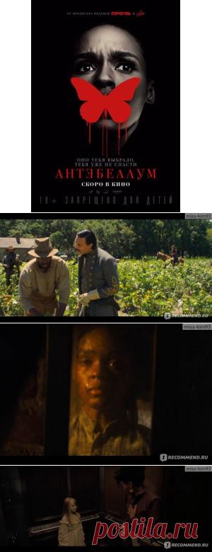 Антебеллум / Antebellum (2020, фильм) - «Что скрывает за собой название фильма?»  | Отзывы покупателей