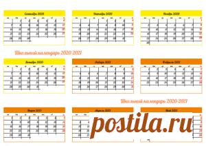 Календарь учителя на 2020-2021 год: скачать и распечатать