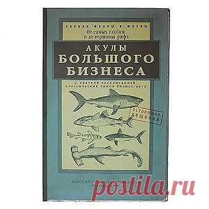 """Визитница """"Акулы большого бизнеса"""" - 420 руб"""