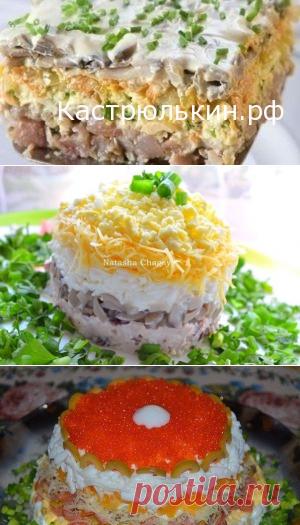 Поиск на Постиле: слоёные салаты