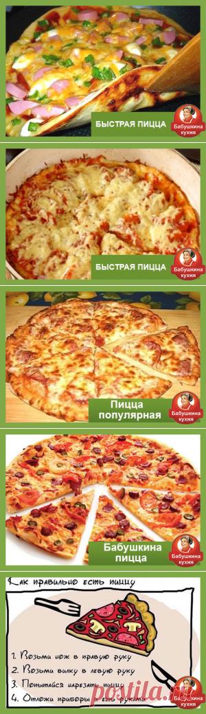 Заказывай пиццу! Доставка пиццы в Минске от 44 тыс руб
