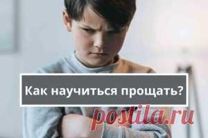 Обида: как простить человека? | Психология
