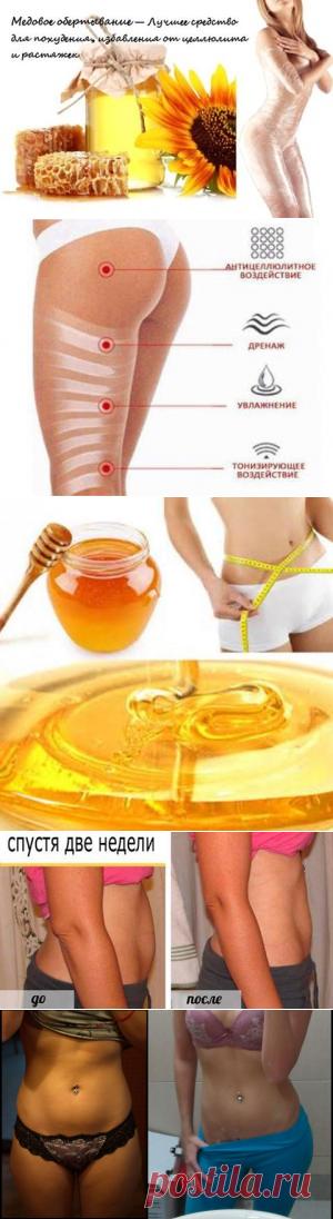 эффективное обертывание для похудения ляшек