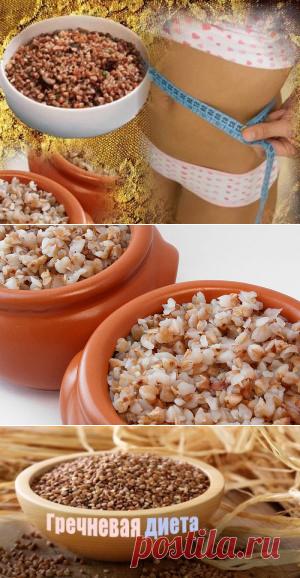 гречневая или рисовая диета какая эффективнее