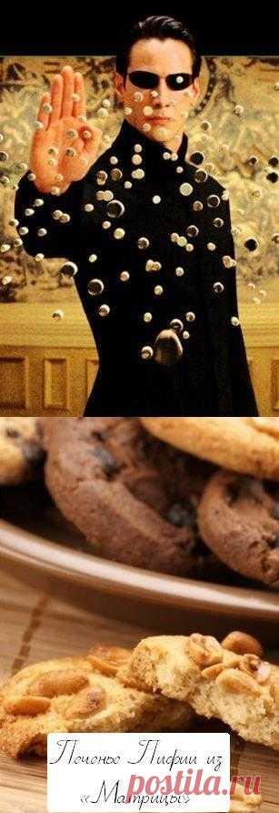 Печенье Пифии из «Матрицы».
