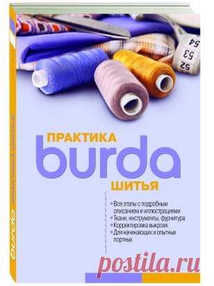 Burda. Практика шитья