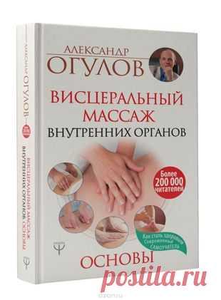 А. Огулов - Висцеральный массаж внутренних органов. Основы (2018) » SkyBack