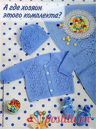 KNITTED SET FOR THE KID.