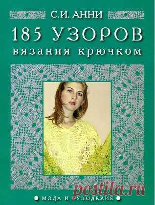 185 узоров для вязания крючком 2010
