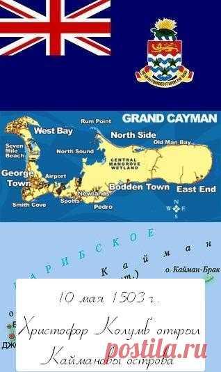10 мая 1503 г. Христофор Колумб открыл Каймановы острова. Каймановы острова – владение Великобритании в Вест-Индии, куда входят острова Большой Кайман, Малый Кайман и Кайман-Брак. Они расположены в северо-западной части Карибского моря, между Кубой и Ямайкой (США).