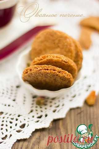 Овсяное печенье по ГОСТу. Автор: mila87