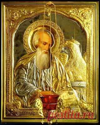 МОЛИТВА ИОАННУ БОГОСЛОВУ О СЕМЕЙНОМ СЧАСТЬЕ.