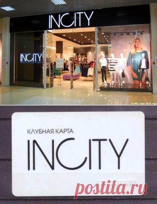 Клубная карта Incity: что это такое, какие бонусы - Дисконтные карты