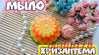 мыло хризантема♥мыло своими руками♥мыльная мАлина