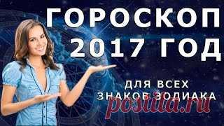 Восточный гороскоп на 2017 год. Лошадь »