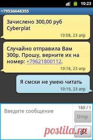 Я не умею читать смс