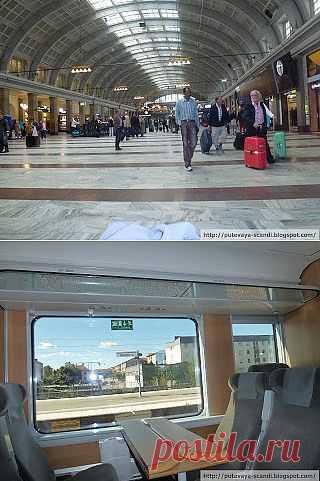 О ж/д вокзале Стокгольма (часть 2)