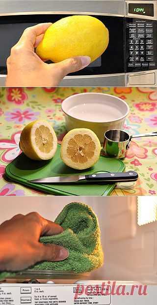 InVkus: Как почистить микроволновку лимоном?  Микроволновка - одно из самых полезных изобретений человечества - быстро разморозить, разогреть и приготовить. Эти кухонные девайсы супер удобные, но быстро пачкаются. Жир и запахи могут стать большой проблемой. Чистящие средства имеют едкую химическую основу, использовать их боязно, все-таки речь идет о нашем здоровье. Приходится драить пятна вручную, а с запахом просто мириться и ждать пока он сам выветрится. Драм на кухне можно избежать.