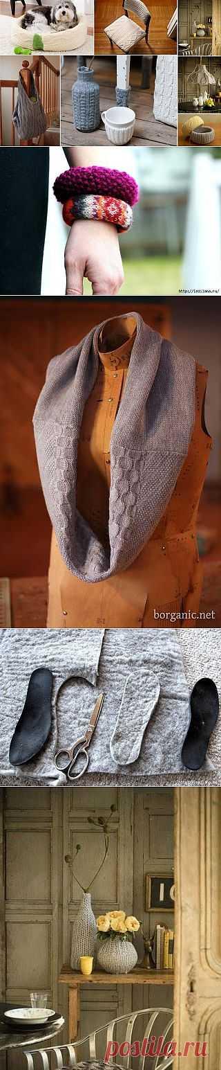 Утилизации старых свитеров.33 идеи .
