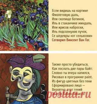 Одно стихотворение — и вы знаток живописи.