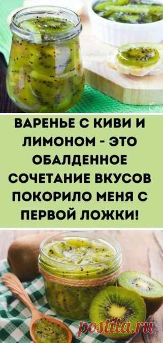 Варенье с киви и лимоном - это обалденное сочетание вкусов покорило меня с первой ложки! - Кулинария, красота, лайфхаки