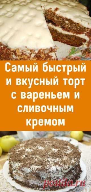 Самый быстрый и вкусный торт с вареньем и сливочным кремом - Кулинария, красота, лайфхаки