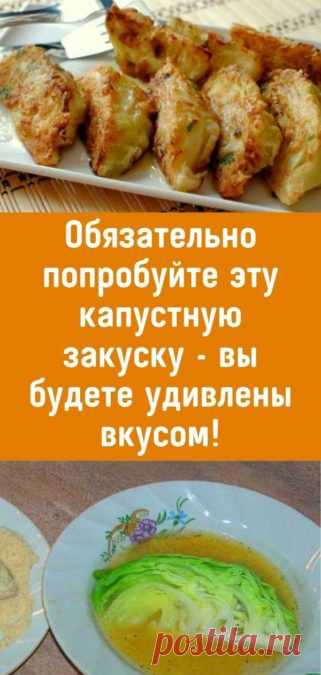 Обязательно попробуйте эту капустную закуску - вы будете удивлены вкусом! - Кулинария, красота, лайфхаки
