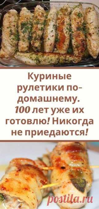 Куриные рулетики по-домашнему. 100 лет уже их готовлю! Никогда не приедаются! - Кулинария, красота, лайфхаки