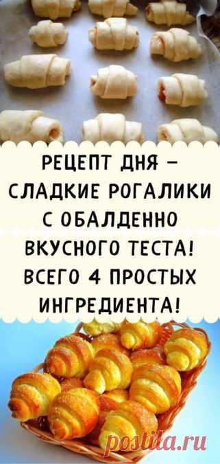 Рецепт дня — сладкие рогалики с обалденно вкусного теста! Всего 4 простых ингредиента! - Кулинария, красота, лайфхаки