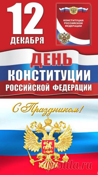 Поздравляем с Днём Конституции РФ! Государственные символы России | Стихи дари на праздник