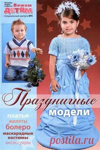 Вязание модно и просто. Вяжем детям. Спецвыпуск (5 \ 2010)