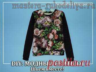 Мастер-класс по шитью: Модный свитшот