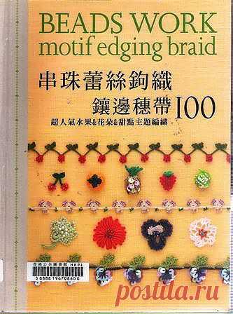 Tita Carré - Agulha e Tricot : Revista Japonesa Beads