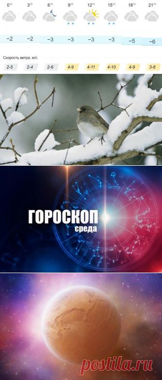 3 марта в Кировской области ожидается переменная облачность и снег Синоптики рассказали, какой будет погода в Кировской области в среду, 3 марта. Столбики термометров в течение суток покажут значения от -2°С до -6℃ к вечеру. Днем ожидается переменная облачность и осадки в виде снега. Скорость ветра в районе 9 утра начнет возрастать и составит 4-11 м/с. Фото — 24tv.ua Читай дальше на сайте. Жми подробнее ➡