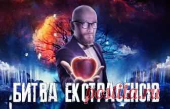 Битва экстрасенсов - 18 сезон, 10 выпуск (13.05.2018) смотреть онлайн бесплатно новый выпуск